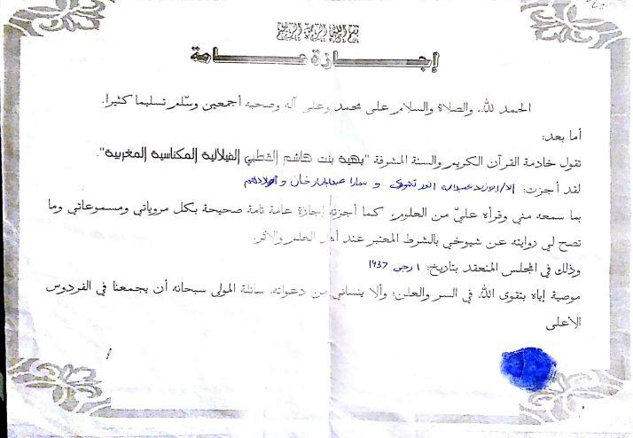 Ijazah from Shaykha Bahiyyah_1