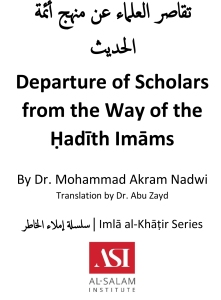 Scholars and Way of Hadith-1